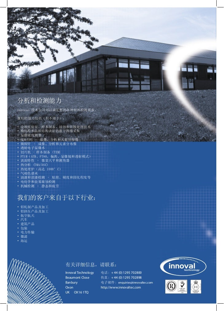 Innoval Technology Summary in Simplified Chinese