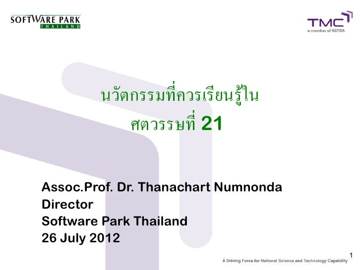 นวัตกรรมที่ควรเรียนรู้ใน            ศตวรรษที่ 21Assoc.Prof. Dr. Thanachart NumnondaDirectorSoftware Park Thailand26 July 2...