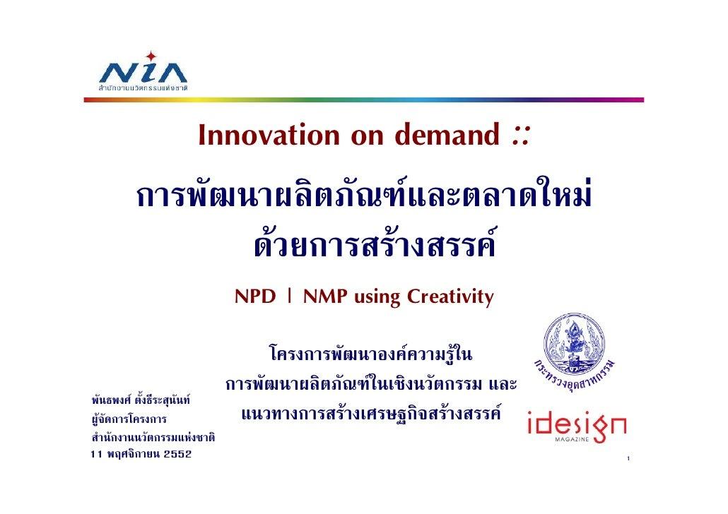 Innovation on demand ::          การพัฒนาผลิตภัณฑและตลาดใหม                  ดวยการสรางสรรค                        ...