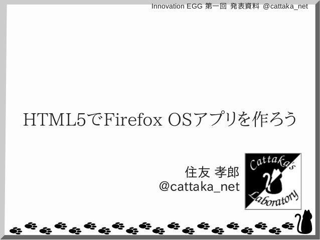 HTML5でFirefox OSアプリを作ろう