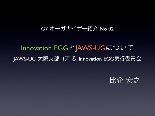 Innovation eggとjaws ugについて