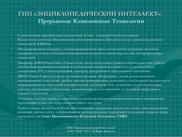 ГИП «ЭНЦИКЛОПЕДИЧЕСКИЙ