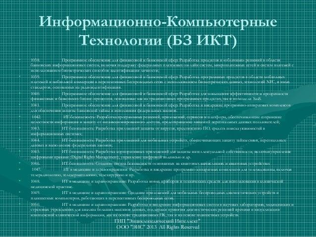 Информационно-Компьютерные