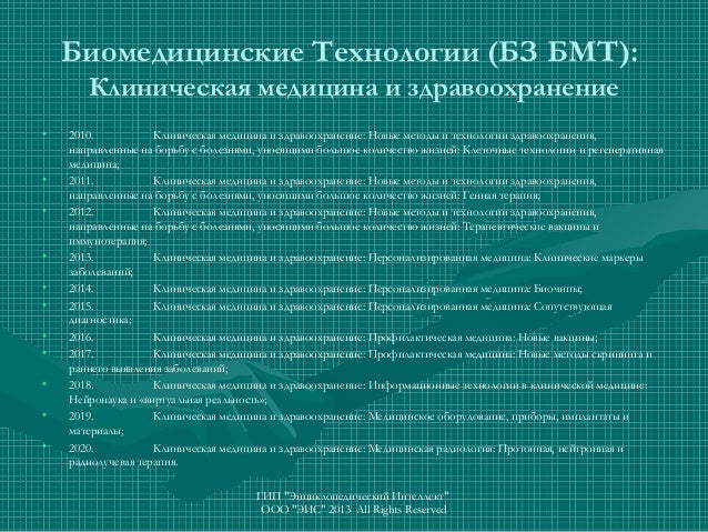 Биомедицинские Технологии (БЗ