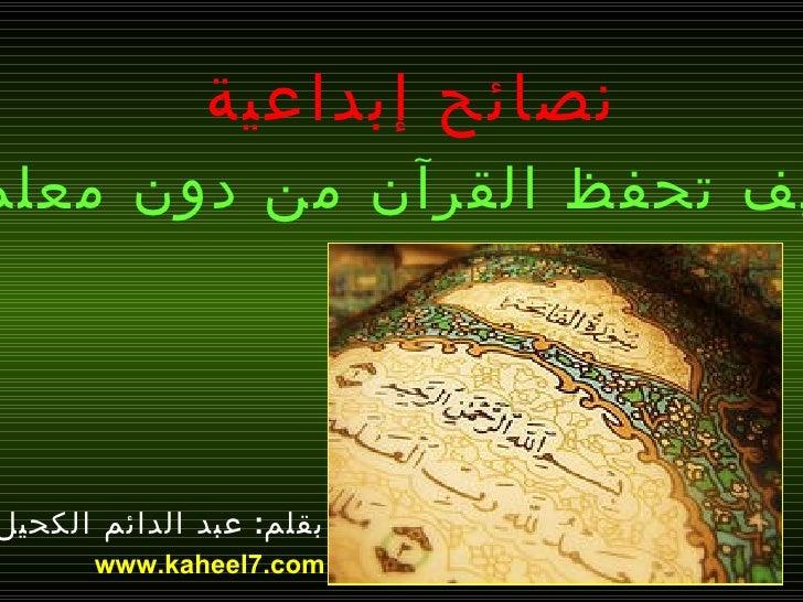 نصائح إبداعيةيف تحفظ القرآن من دون معلمبقلم: عبد الدائم الكحيل      www.kaheel7.com