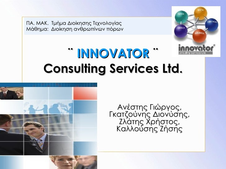 Innovator Consulting Services project for HRM