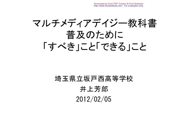 Generated by Foxit PDF Creator © Foxit Software        http://www.foxitsoftware.com For evaluation only.マルチメディアデイジー教科書    ...