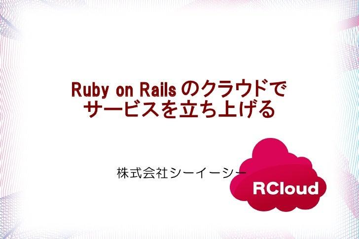 Ruby on Rails のクラウドで サービスを立ち上げる    株式会社シーイーシー