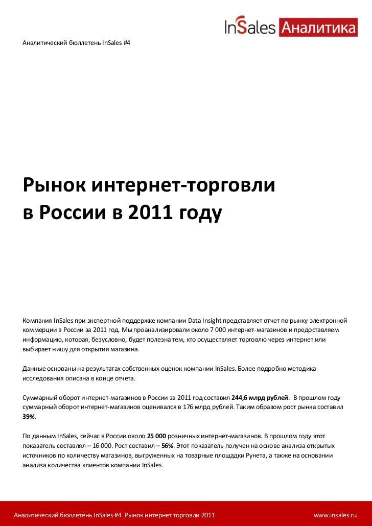 Аналитический бюллетень InSales #4  Рынок интернет-торговли  в России в 2011 году  Компания InSales при экспертной поддерж...