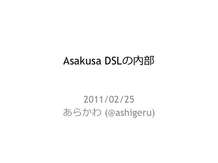 Asakusa DSLの内部  2011/02/25あらかわ (@ashigeru)