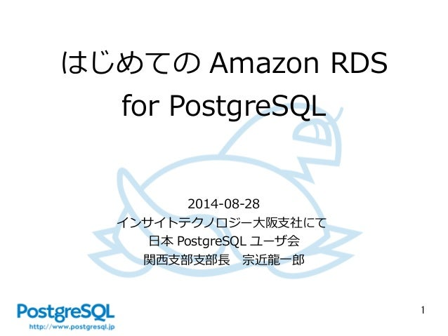 はじめてのAmazon RDS for PostgreSQL