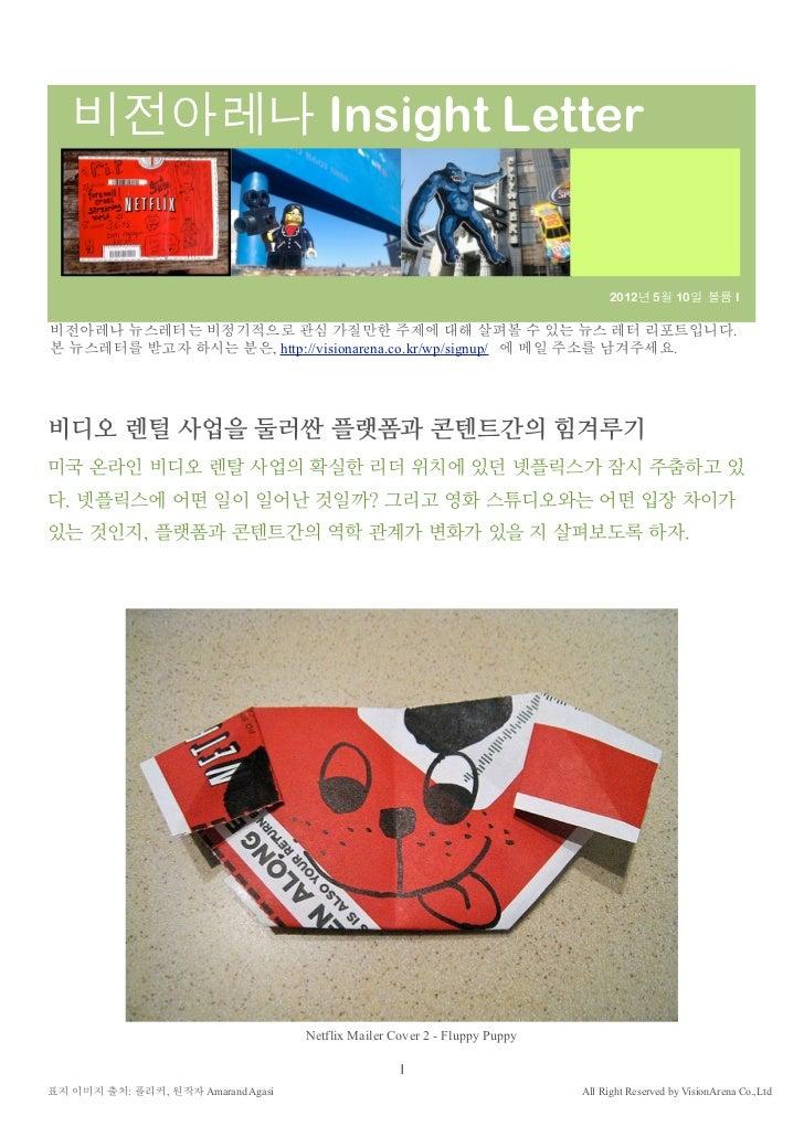비전아레나 Insight letter 201205  비디오 렌털 사업을 둘러싼 플랫폼과 콘텐트간의 힘겨루기