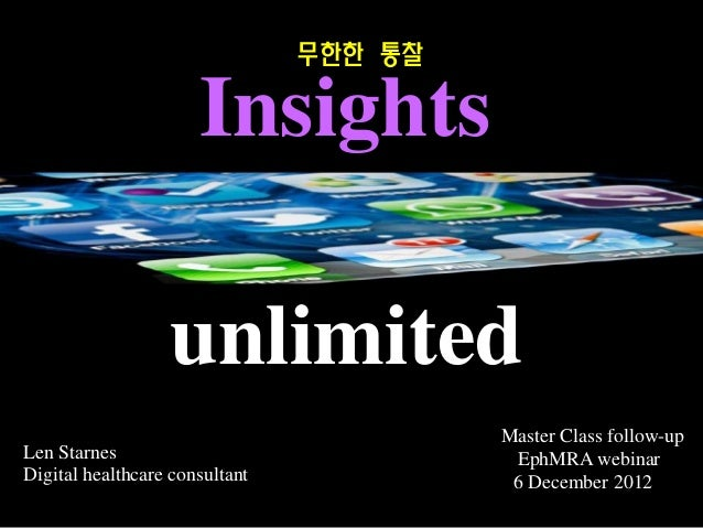 Len StarnesDigital healthcare consultantEphMRA webinar6 December 2012InsightsunlimitedMaster Class follow-up무한한 통찰