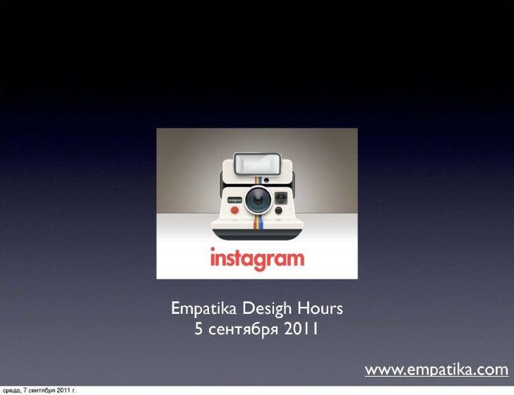 Empatika Desigh Hours. Instagram