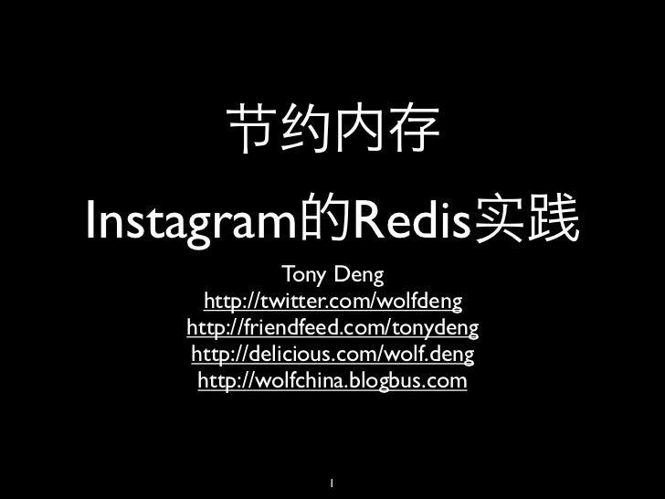 节约Instagram Redis实               Tony Deng     http://twitter.com/wolfdeng   http://friendfeed.com/tonydeng   http://delic...