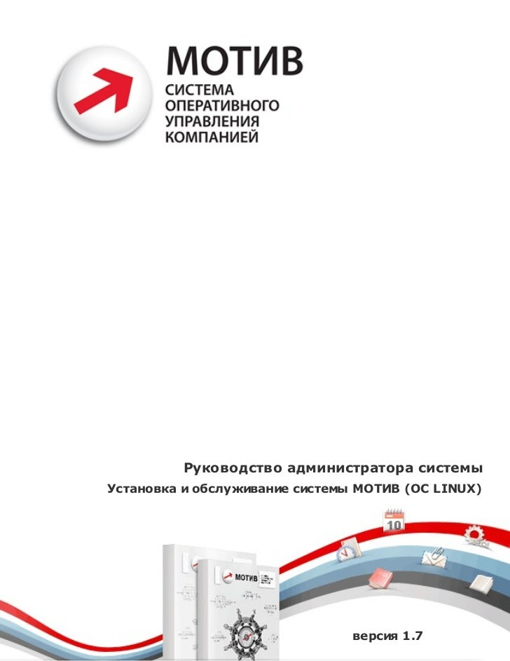 Руководство администратора системыУстановка и обслуживани си                       е стемы МОТИВ (ОС LINUX)               ...