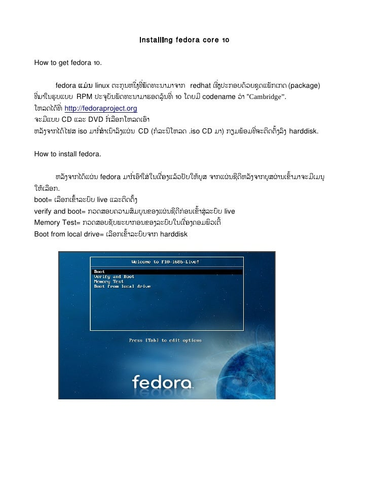 how to install fedora core 10
