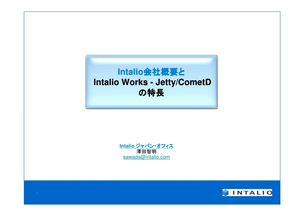 Intalio|Works-Jetty/Cometdの特長20100430