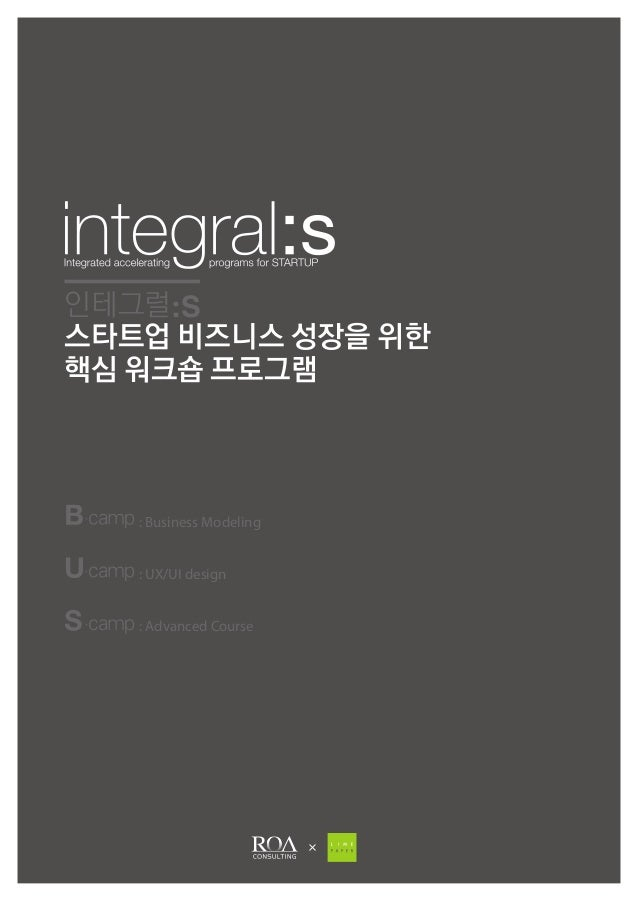 Integral:S 통합프로그램 소개자료