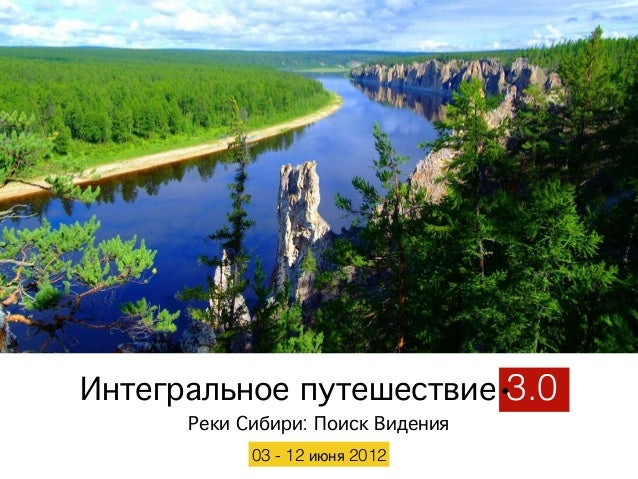 Integral journey 3.0 rivers of siberia