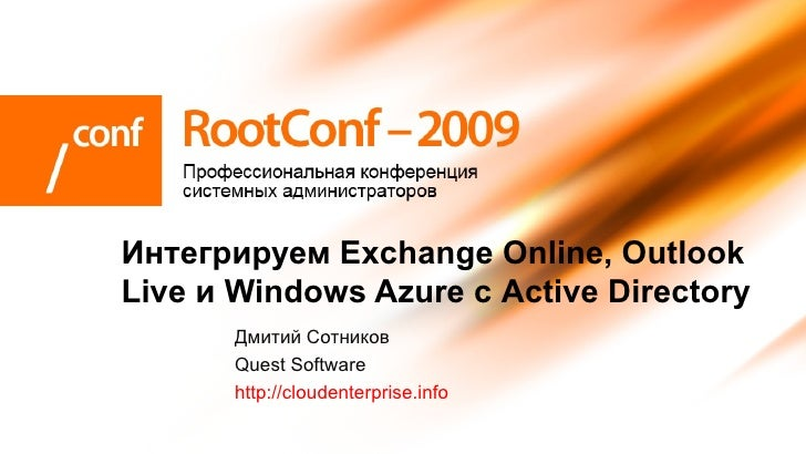 Дмитий Сотников Quest Software http://cloudenterprise.info   Интегрируем  Exchange Online, Outlook Live  и  Windows Azure ...