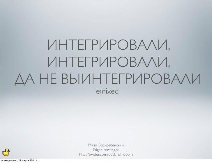 ИНТЕГРИРОВАЛИ,              ИНТЕГРИРОВАЛИ,          ДА НЕ ВЫИНТЕГРИРОВАЛИ                                        remixed  ...