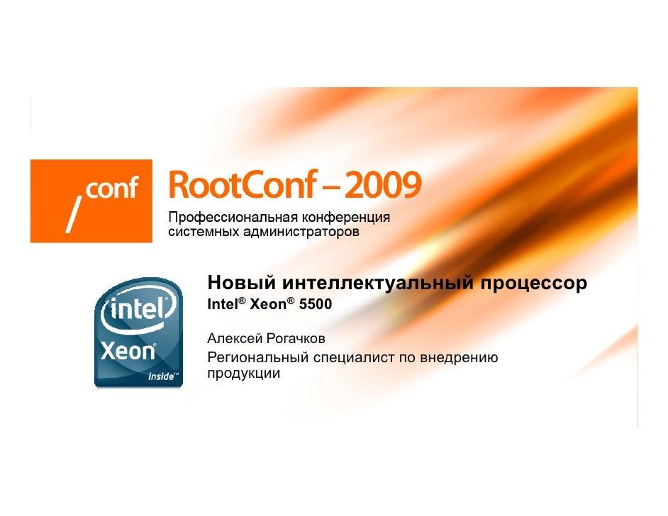 Новый интеллектуальный процессор Intel® Xeon® 5500  Алексей Рогачков Региональный специалист по внедрению продукции