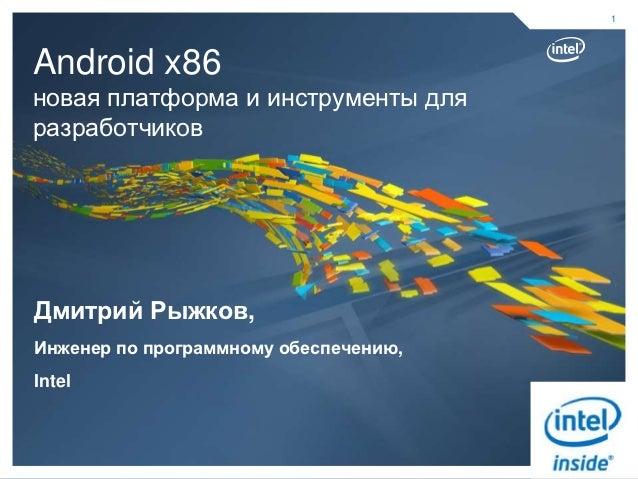 1Android x86новая платформа и инструменты дляразработчиковДмитрий Рыжков,Инженер по программному обеспечению,Intel