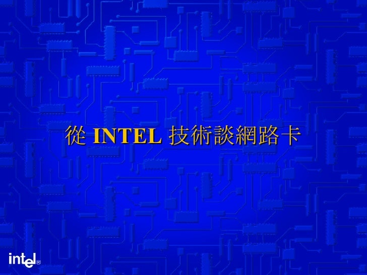 從 INTEL 技術談網路卡