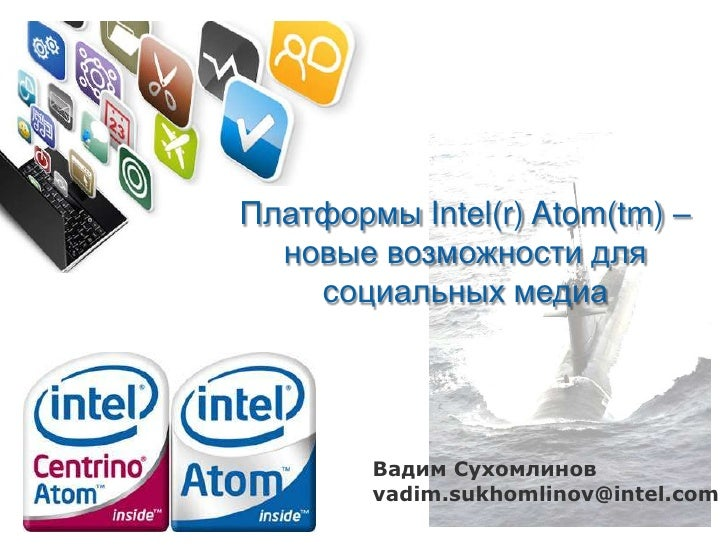 Вадим Сухомлинов _Платформы Intel(r) Atom(tm) – новые возможности для социальных медиа