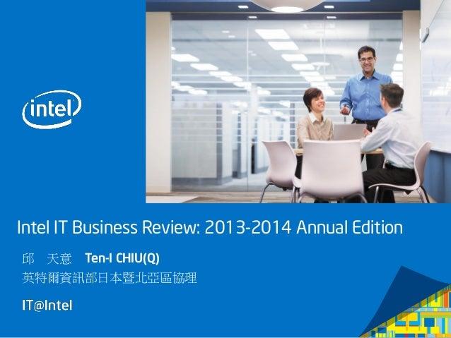 邱 天意 Ten-I CHIU(Q) 英特爾資訊部日本暨北亞區協理 Intel IT Business Review: 2013-2014 Annual Edition
