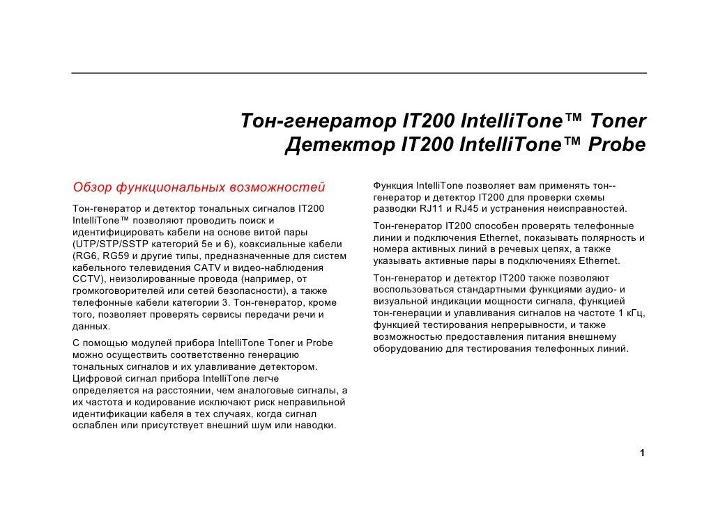 Тон-генератор IT200