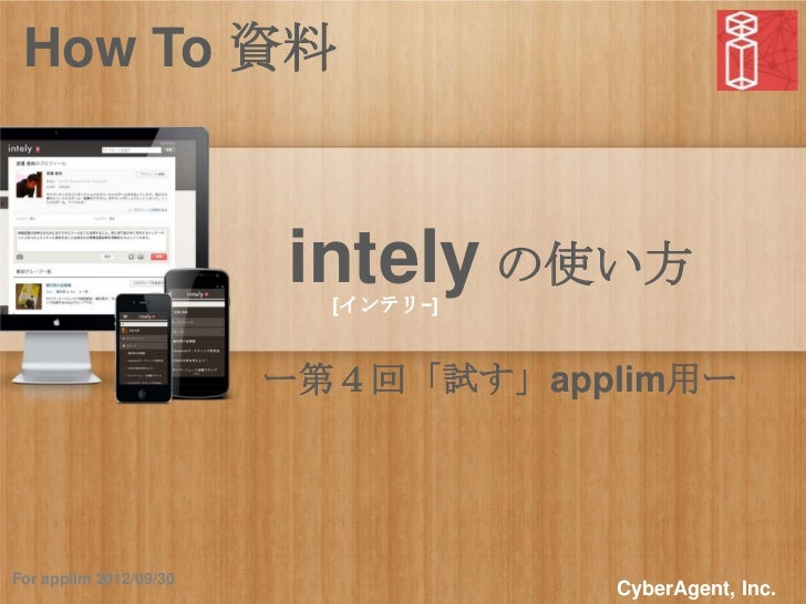 How To 資料                        intely の使い方                          [インテリ−]                        ー第4回「試す」applim用ーFor a...