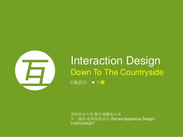 Interaction Design Class for Sophomores @ DMD, NYUST: Down to The Countryside