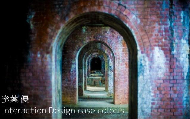 Interaction Design case coloris
