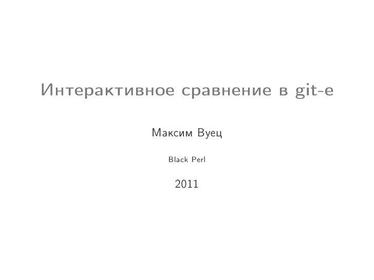 Интерактивное сравнение в git-е           Максим Вуец             Black Perl              2011