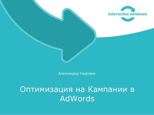 Александър Георгиев Оптимизация на Кампaнии в AdWords