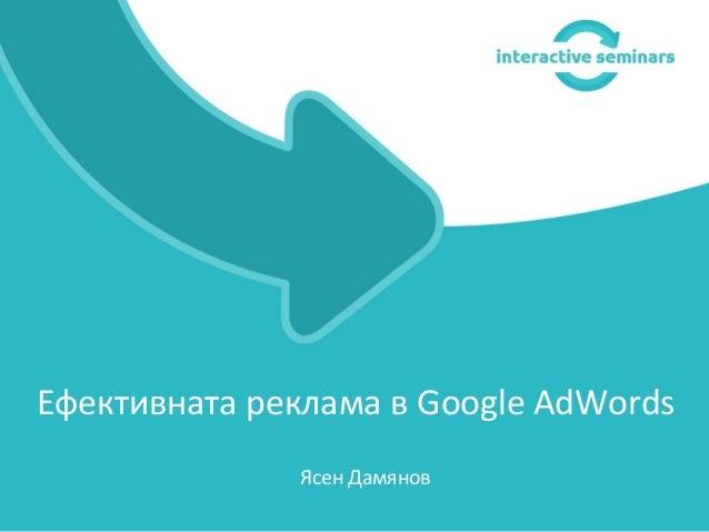 Ясен Дамянов Ефективната реклама в Google AdWords