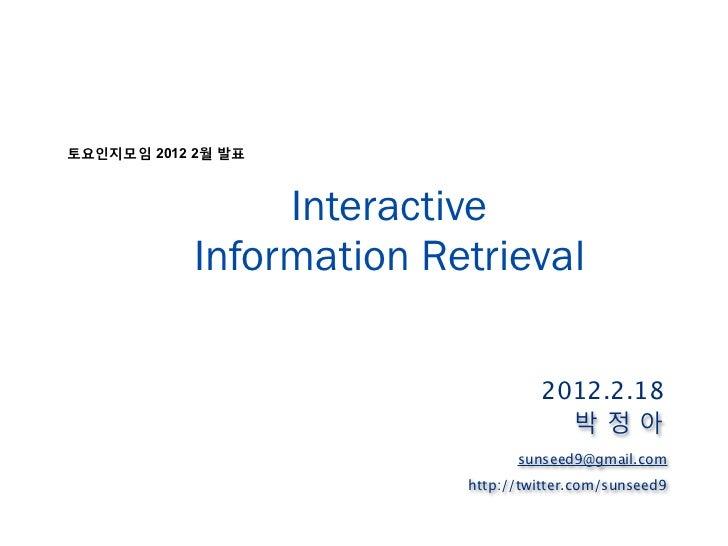 토요인지모임 2012 2월 발표                 Interactive            Information Retrieval                                   2012.2.18...