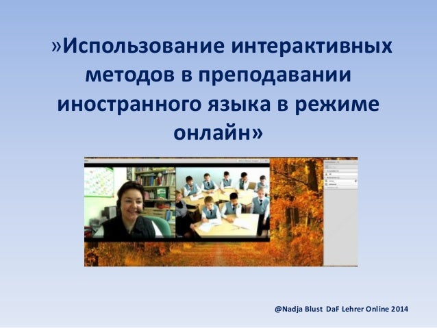 »Использование интерактивных методов в преподавании иностранного языка в режиме онлайн» @Nadja Blust DaF Lehrer Online 2014