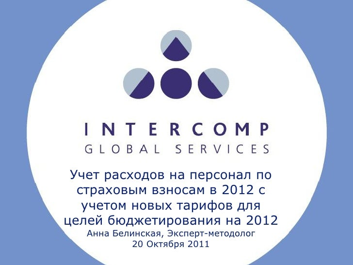 Intercomp global 201011 pdf