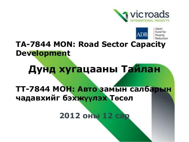 TA-7844 MON: Road Sector CapacityDevelopment  Дунд хугацааны ТайланTТ-7844 MOН: Авто замын салбарынчадавхийг бэхжүүлэх Төс...