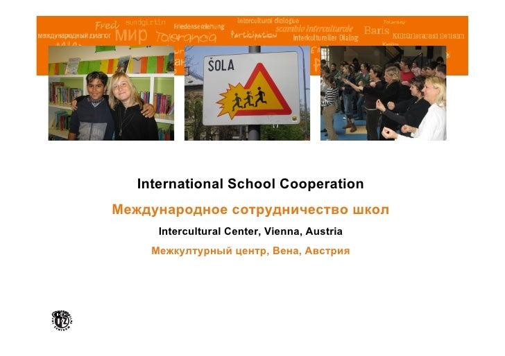 International School Cooperation Международное сотрудничество школ       Intercultural Center, Vienna, Austria     Межкулт...