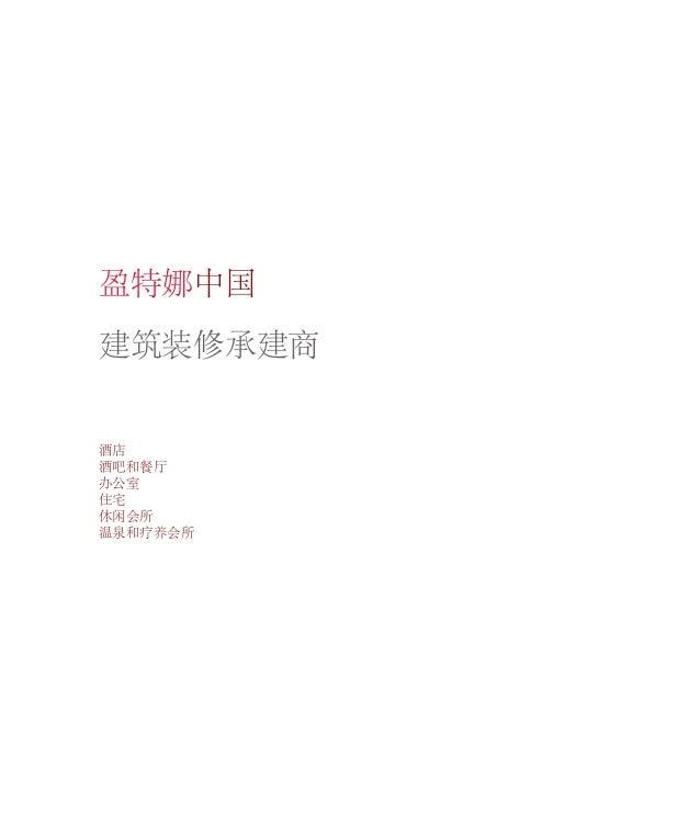 Interna china (in Chinese)