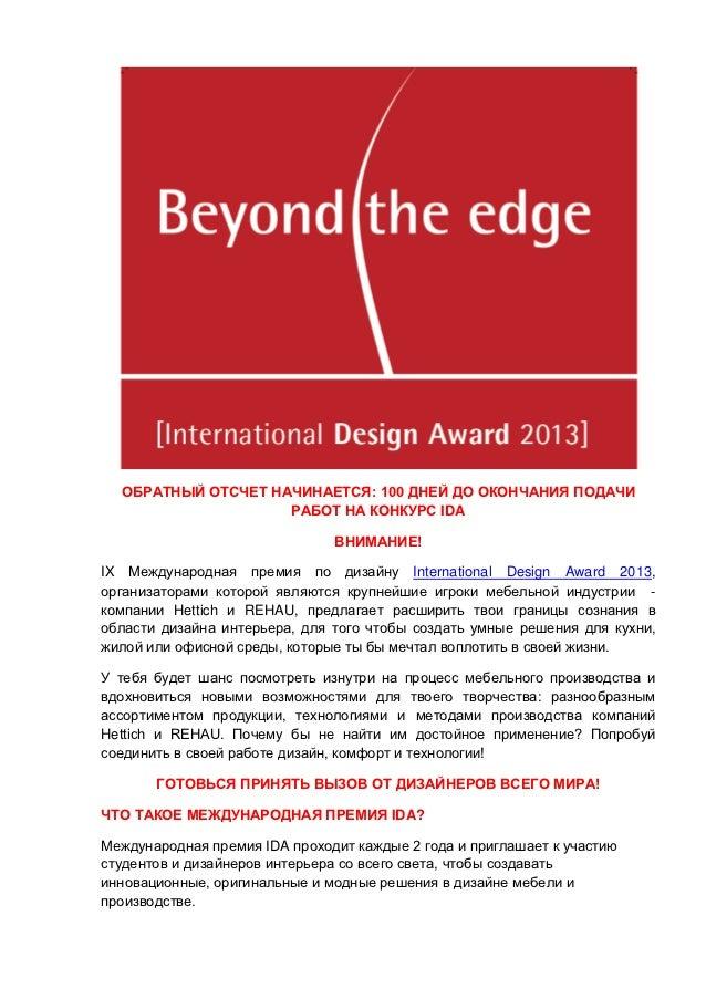 International design award