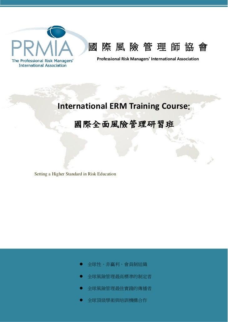 International ERM training course by GCPRM