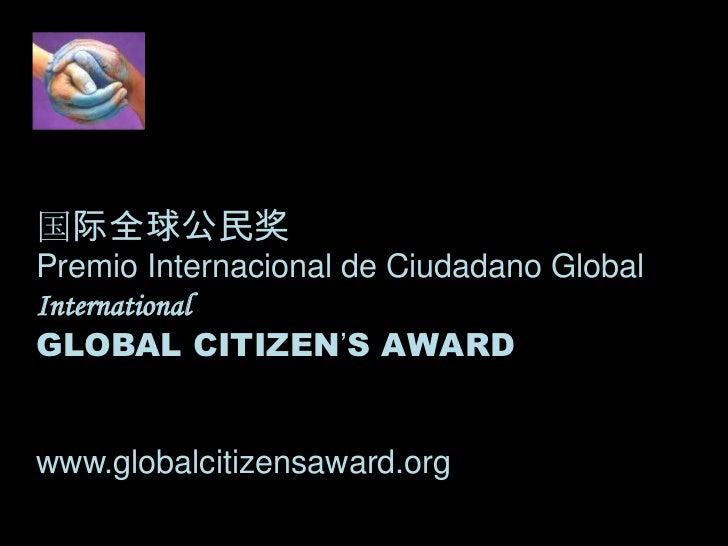 国际全球公民奖Premio Internacional de Ciudadano GlobalInternationalGLOBAL CITIZEN'S AWARDwww.globalcitizensaward.org