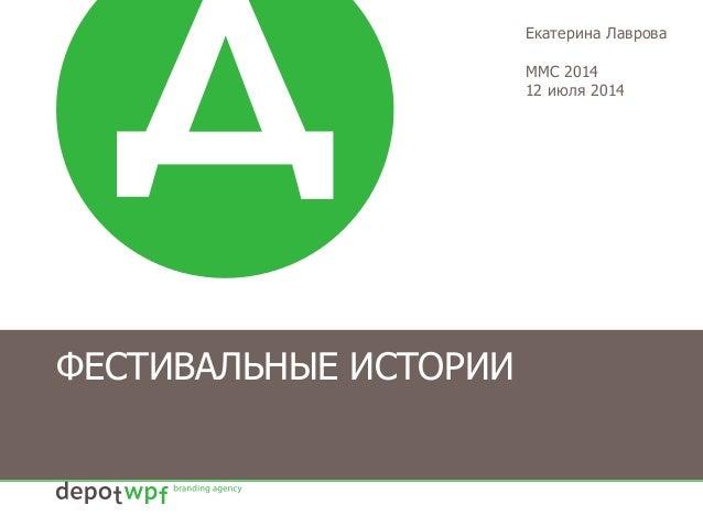 ФЕСТИВАЛЬНЫЕ ИСТОРИИ Екатерина Лаврова ! ММС 2014 12 июля 2014