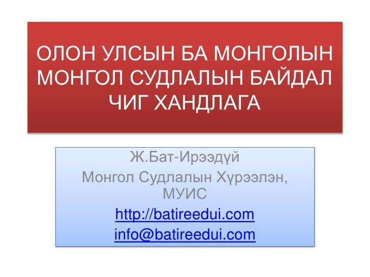 Олон улсын монгол судлалын тойм