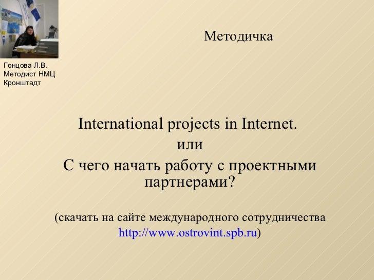 International projects in Internet.   или С чего начать работу с проектными партнерами? (скачать на сайте международного с...